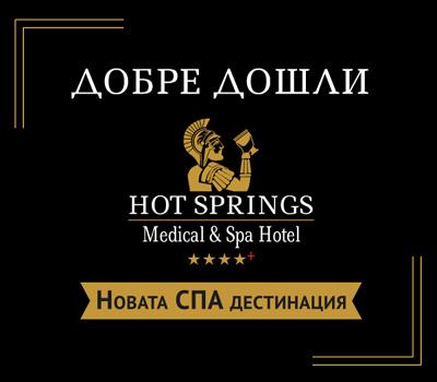 Hot Springs medical & spa